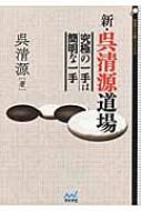 新・呉清源道場 究極の一手は簡明な一手 囲碁人文庫シリーズ