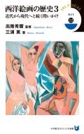 西洋絵画の歴史 3 近代から現代へと続く問いかけ 小学館101ビジュアル新書