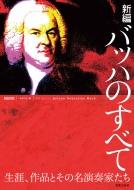新編バッハのすべて 生涯、作品とその名演奏家たち ONTOMO MOOK