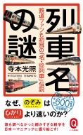 列車名の謎 鉄道ファンも初耳の「名・珍列車」伝説 イースト新書Q