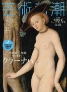 芸術新潮 2016年 11月号