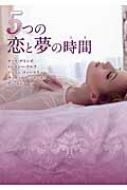5つの恋と夢の時間 MIRA文庫