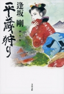 平蔵狩り 文春文庫
