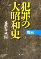 犯罪の大昭和史 戦前 文春文庫