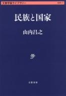 民族と国家 文春学藝ライブラリー