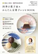 SOU・SOU×吉村和菓子店 四季の菓子皿&かんたん京菓子レシピBOOK