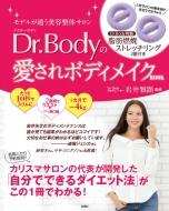 モデルが通う美容整体サロン Dr.Bodyの愛されボディメイクBOOK