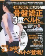 お腹が凹む!腰痛が治る! 骨盤矯正3重ベルトbook