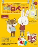 まるごと! 紙兎ロペBOOK ファンブックってマジっすか!?