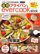 こびりつきの悩み解消! 最強フライパン evercook BOOK