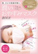 唇、のどの乾燥対策に 潤いシルク入りおやすみマスク BOOK