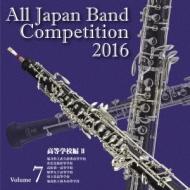 第64回 2016 全日本吹奏楽コンクール全国大会: 7 高等学校編 2