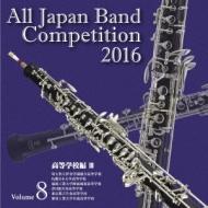 第64回 2016 全日本吹奏楽コンクール全国大会: 8 高等学校編 3