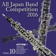 第64回 2016 全日本吹奏楽コンクール全国大会: 10 高等学校編 5