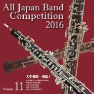第64回 2016 全日本吹奏楽コンクール全国大会: 11 大学・職場・一般編 1