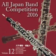 第64回 2016 全日本吹奏楽コンクール全国大会: 12 大学・職場・一般編 2