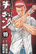 チキン「ドロップ」前夜の物語 19 少年チャンピオン・コミックス
