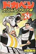 ドカベン ドリームトーナメント編 24 少年チャンピオン・コミックス