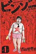 ビンゾー 1 少年チャンピオン・コミックス