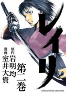 レイリ 2 少年チャンピオン・コミックス・エクストラ
