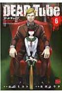 DEAD Tube 6 チャンピオンREDコミックス