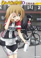 ろんぐらいだぁす! 8 IDコミックス/REXコミックス
