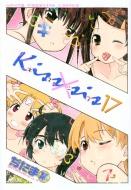 Kiss×sis 17 KCデラックス