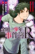 金田一少年の事件簿R 11 週刊少年マガジンKC