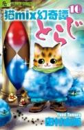 猫mix幻奇譚とらじ 10 フラワーCアルファ