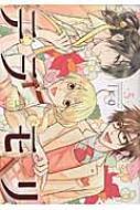 テラモリ 5 裏少年サンデーコミックス