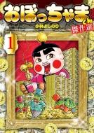 おぼっちゃまくん 傑作選 1 てんとう虫コミックス