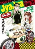 ジャジャ 21 サンデーGXコミックス