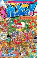 星のカービィ! もーれつプププアワー! 13 てんとう虫コミックス