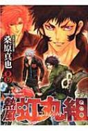 熱風・虹丸組 8 YKコミックス