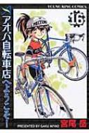 アオバ自転車店へようこそ! 16 YKコミックス
