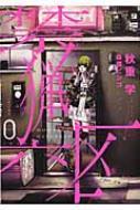 禁猟六区 0 ヒーローズコミックス