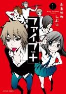 ファイブ+1 アクションコミックス / 月刊アクション