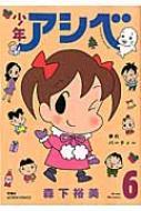 少年アシベ 6 アクションコミックス