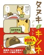 タヌキとキツネ 1 リラクトコミックス
