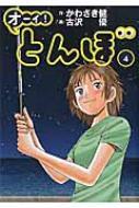 オーイ!とんぼ 4 ゴルフダイジェストコミックス