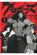 クロボーズ 1 アース・スターコミックス