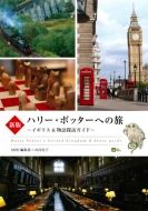 ハリー・ポッターへの旅 イギリス&物語探訪ガイド MOE BOOKS