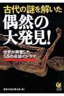 古代の謎を解いた偶然の大発見! 世界が興奮した55の奇跡のドラマ KAWADE夢文庫