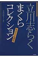 立川志らく まくらコレクション 生きている談志 竹書房文庫