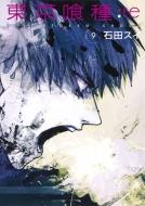 東京喰種トーキョーグール:re 9 ヤングジャンプコミックス