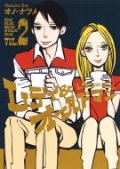レディ & オールドマン 2 ヤングジャンプコミックス