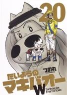 たいようのマキバオーW 20 プレイボーイコミックス