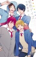 虹色デイズ 14 マーガレットコミックス