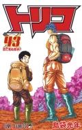 トリコ 43 ジャンプコミックス