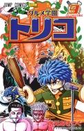 グルメ学園トリコ 9 ジャンプコミックス